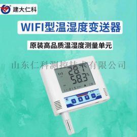 无线空气温湿度记录仪WIFI高精度仓库实验室