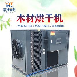 高温热泵木材烘干机 广州惠特高科木材烘干机