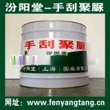 手刷聚脲防水塗料、手刮聚脲防腐塗料、汾陽堂