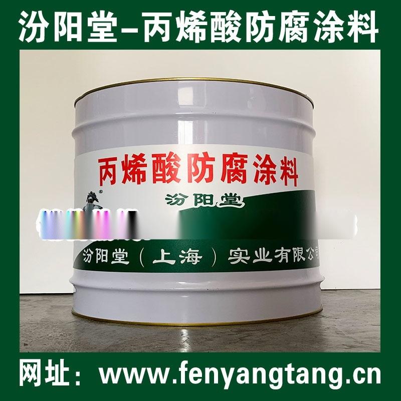 丙烯酸防腐涂料适用于污水池防水防腐