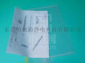 防静电透明按扣文件袋|防静电纽扣袋A4