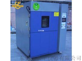 冷热冲击试验箱|高温冲击|高低温试验箱