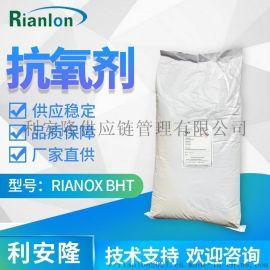 利安隆抗氧化剂BHT264塑料橡胶油品用防老剂