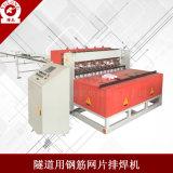 北京護欄網排焊機廠家直銷