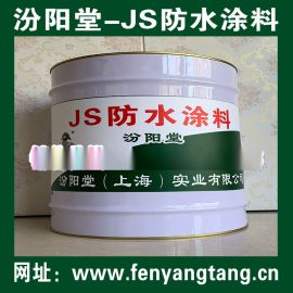 JS防水涂料、涂膜坚韧、粘结力强、抗水渗透