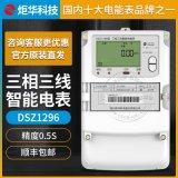 杭州炬華DSZ1296 3×100V 3×1.5(6)A 0.5S級三相三線智慧電能表