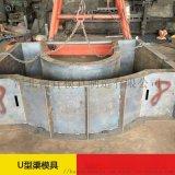 U型槽模具/U型槽钢模具厂家定制