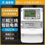 威思頓DSZ178三相三線智慧電錶0.5S級3×100V 3×1.5(6)A