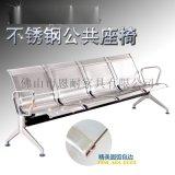 不鏽鋼排椅生產廠家- 不鏽鋼座椅廠家- 三人機場椅