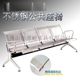 不锈钢排椅生产厂家- 不锈钢座椅厂家- 三人机场椅
