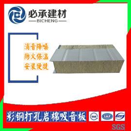 吸音岩棉夹芯板 0.5mm彩钢穿孔 厂房降噪防火板