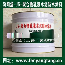 js-聚合物乳液水泥防水涂料、工厂报价、销售供应