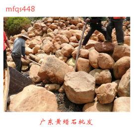 天然黄蜡石图片 珠海黄蜡石厂家 黄蜡石假山1