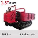 1.5吨爬山虎报价 工程履带搬运车 全地形履带车