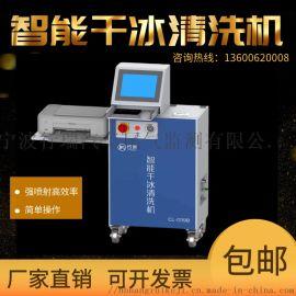宁波干冰清洗机智能干冰清洗机干冰积碳清洗机汽车工业