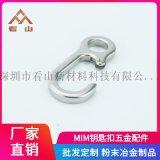 厂家定制MIM粉末注射成型钥匙扣五金零件 粉分末冶五金装饰配件