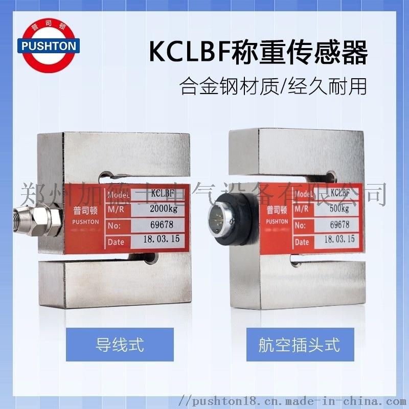 kclbf称重传感器500kg拉力传感器zmlbf