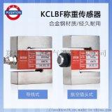 kclbf稱重感測器500kg拉力感測器zmlbf