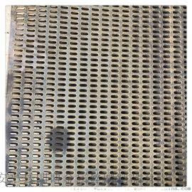 厂家定做过滤冲孔板 不锈钢长圆孔冲孔板