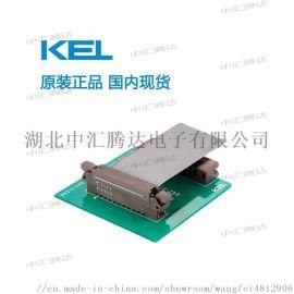 原装KEL8925E-060-179F排线连接器