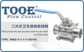 进口手动电动气动卫生级球阀 美国图尔卫生级球阀