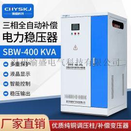 三相稳压器,400kva稳压器,400KW稳压器,400千瓦稳压器,全自动稳压器,稳压器,大型稳压器,SBW稳压器