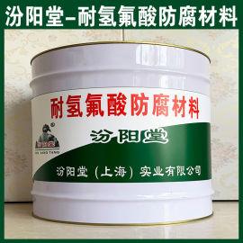 耐氢氟酸防腐材料、方便,工期短,施工安全简便