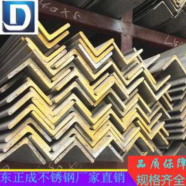 深圳不锈钢角钢 201不锈钢角钢厂家价钱