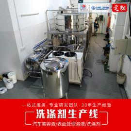 洗涤剂溶液搅拌生产线
