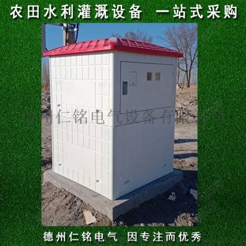 机井智能灌溉玻璃钢井房 节水灌溉系列