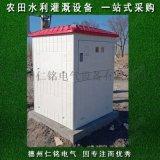 機井智慧灌溉玻璃鋼井房 節水灌溉系列