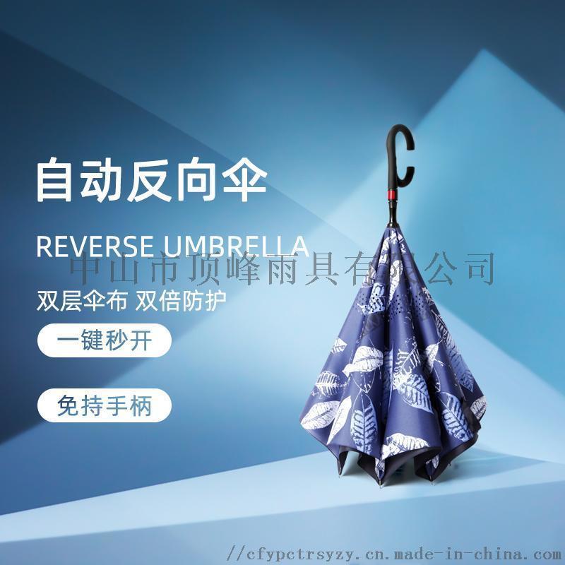 广东户外广告伞定制LOGO-顶峰反向雨伞长柄