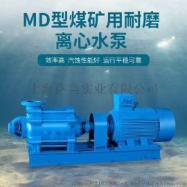 上海连成卧式多级离心泵MD型矿用耐磨多级离心泵