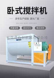 五谷杂粮混合搅拌机 工业盐粉不锈钢拌料机 广东东莞
