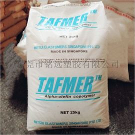新加坡三井化学 POE树脂 DF110