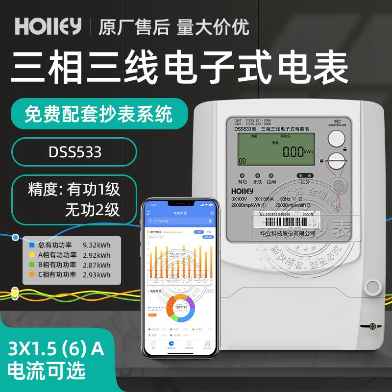 杭州华立DSS533三相三线电能表 3x100V