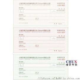 黑白表格送貨單流程卡印刷