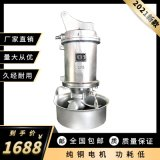 1.5kw潜水搅拌机, 不锈钢污水搅拌机
