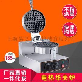 厂家直销单头家用商用华夫饼成型设备多少钱