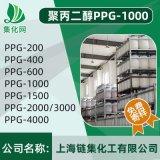 工厂直销聚丙二醇PPG-1000环氧丙烷缩合物
