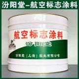 航空標誌塗料、生產銷售、航空標誌塗料、塗膜堅韌