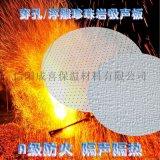 膨脹珍珠岩裝飾吸聲板 600×600×20mm