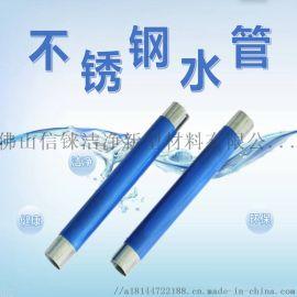 广东信烨牌卡压式不锈钢水管 304水管厂家