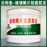 玻璃鳞片防腐胶泥、生产销售、玻璃鳞片防腐胶泥