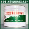水乳型沥青防腐防水涂料、生产销售、涂膜坚韧