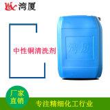 五金環保清洗劑 廠家直銷中性銅清洗劑