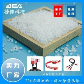 工厂直销环保tpe数据线塑胶原料tpe插头材料颗粒