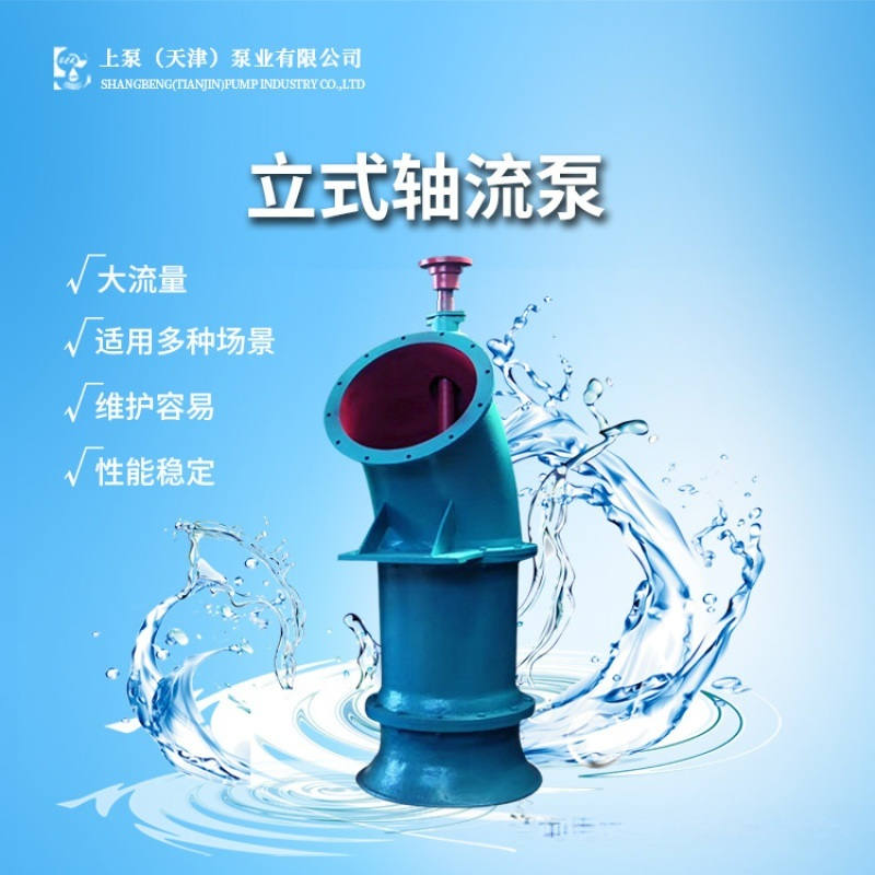 泵房改造換新ZL立式軸流泵選型參數
