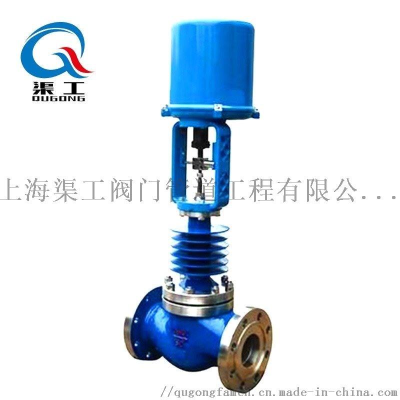 电动蒸汽调节阀、高温导热油电动调节阀