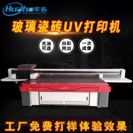 厂家  理光2513UV平板打印机